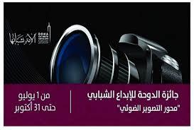 جائزة الدوحة للإبداع الشبابي