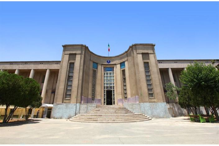 منحة جامعة طهران