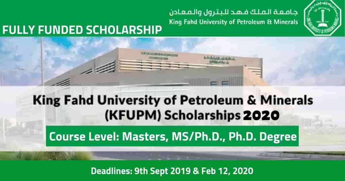 منحة جامعة الملك فهد
