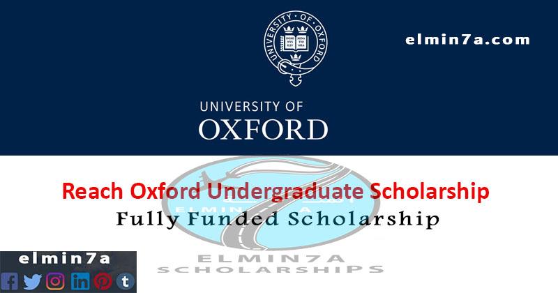منحة جامعة أوكسفورد