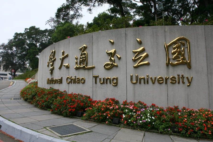 منحة جامعة تشياو تونغ الوطنية