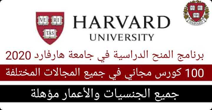 برنامج المنح الدراسية 2020 في جامعة هارفارد 100 دورة تدريبية مجانية عبر الإنترنت