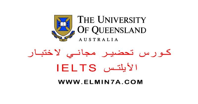 كورس تحضير مجاني لاختبار ايلتس IELTS