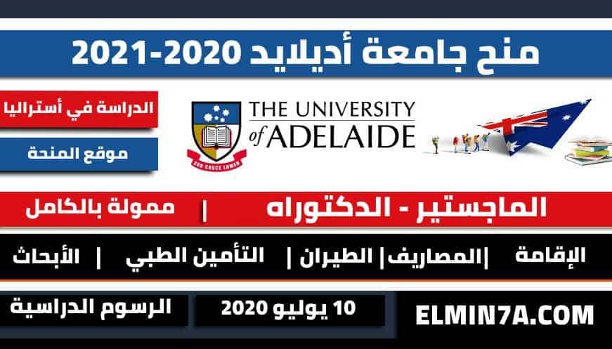 منحة جامعة أديلايد 2021 في أستراليا لدراسة الماجستير والدكتوراه (ممولة بالكامل)
