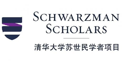 منحة شوارزمان في جامعة تسينغهوا لدراسة الماجستير في الصين (ممولة بالكامل)