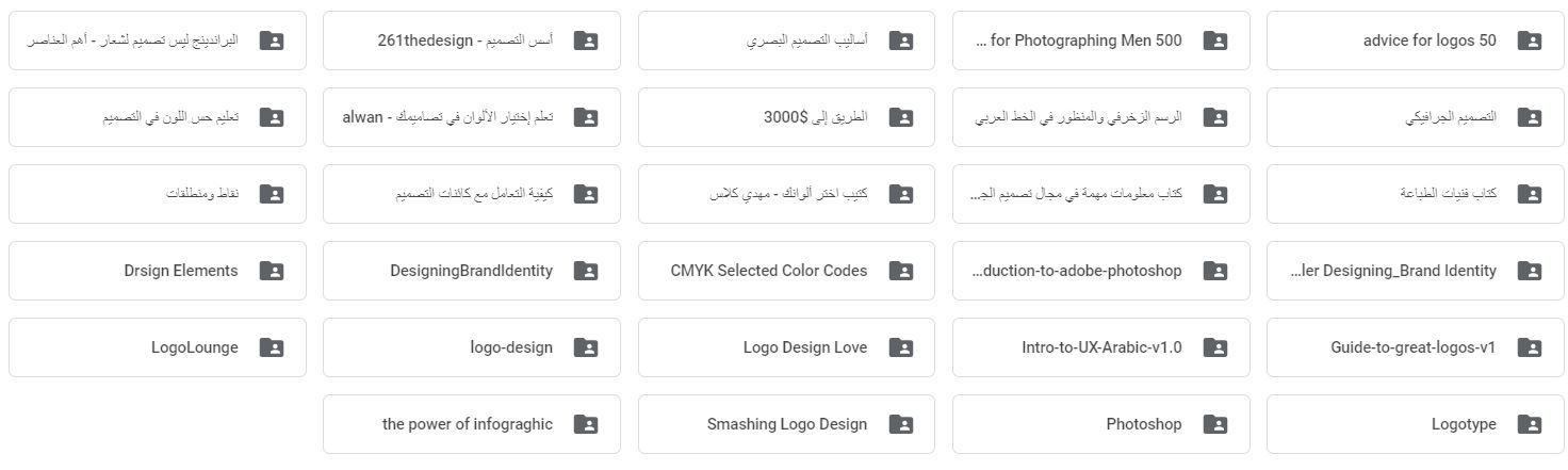 مكتبة تعليم التصميم الجرافيكي | Graphic Design Library