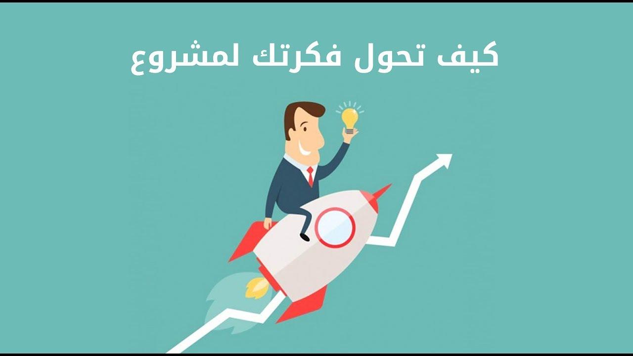 500 دراسة جدوى تفصيلية باللغة العربية - للتحميل - مشاريع رائعة (الدليل الكامل)