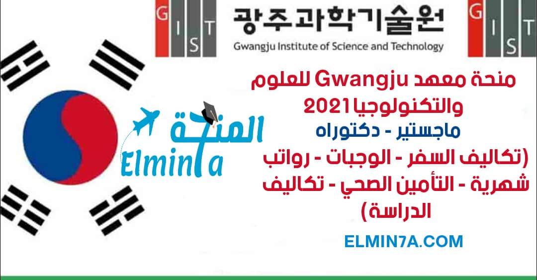 منحة معهد Gwangju للعلوم والتكنولوجيا GIST في كوريا الجنوبية (ممول بالكامل)