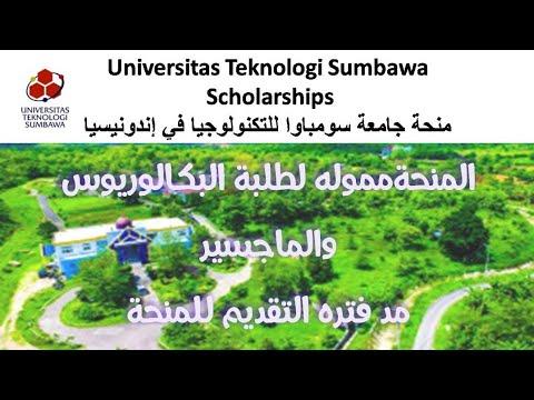 منحة جامعة سومباوا للتكنولوجيالدراسة البكالوريوس والماجستير في إندونيسيا 2021