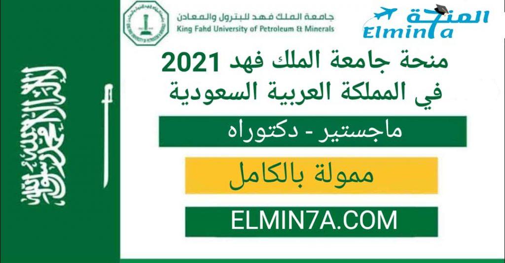 منحة جامعة الملك فهد للدراسة في المملكة العربية السعودية 2021 (ممولة بالكامل)